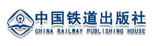 中国铁道出版社