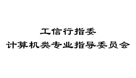 工信行指委计算机类专业指导委员会