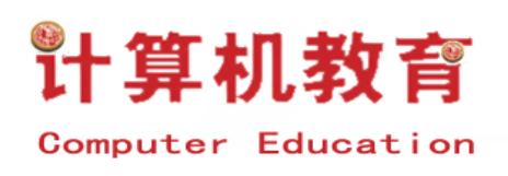 《计算机教育》杂志社