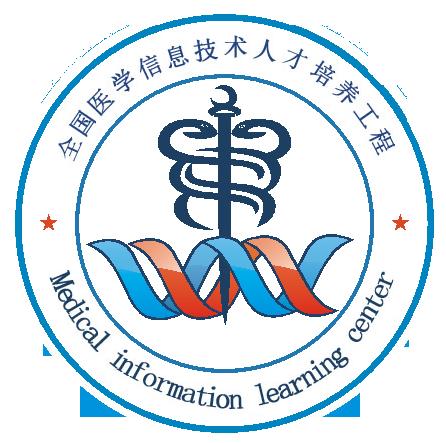 全国医学信息技术人才培养工程办公室