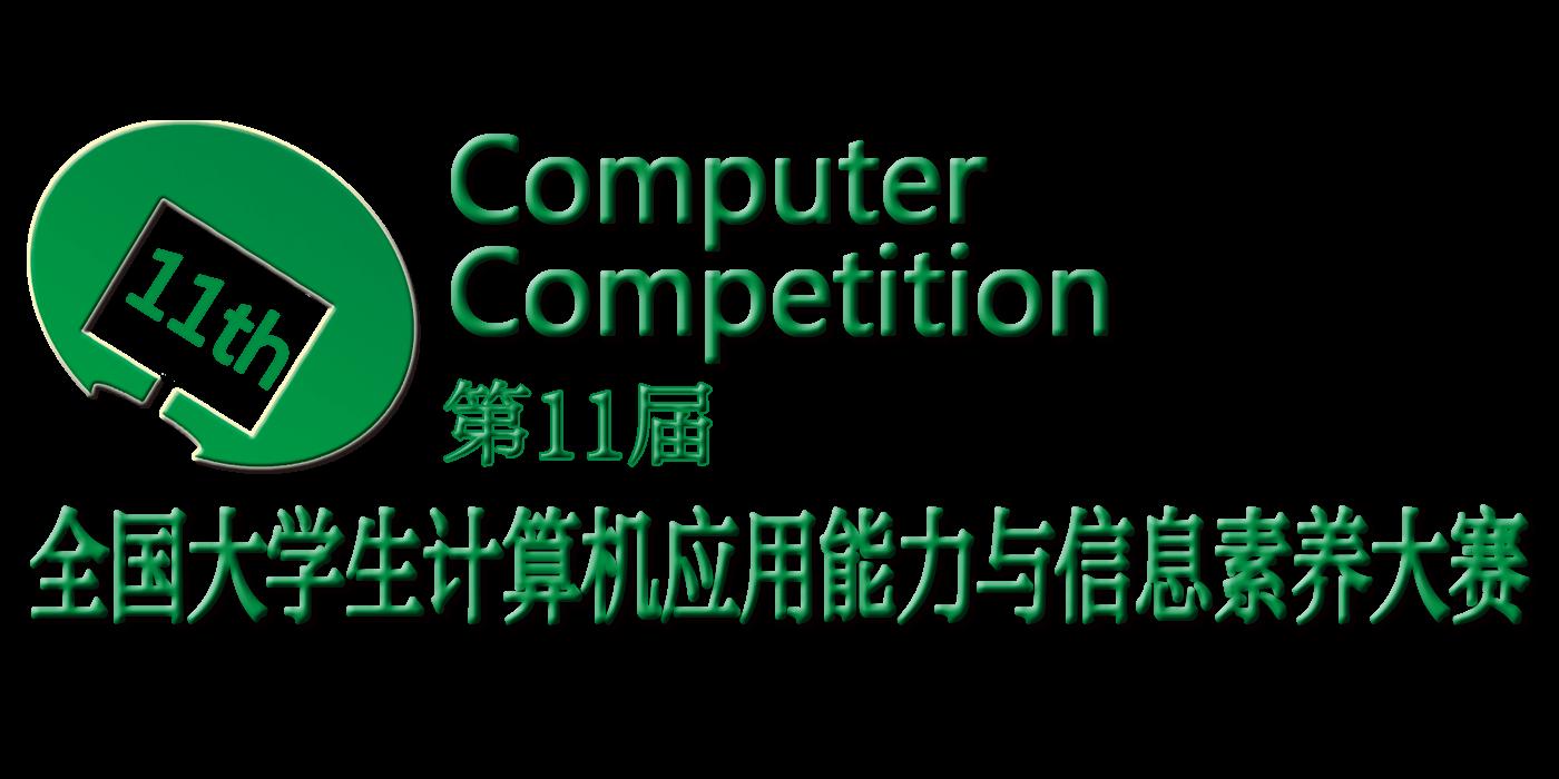 全国大学生计算机应用能力与信息素养大赛